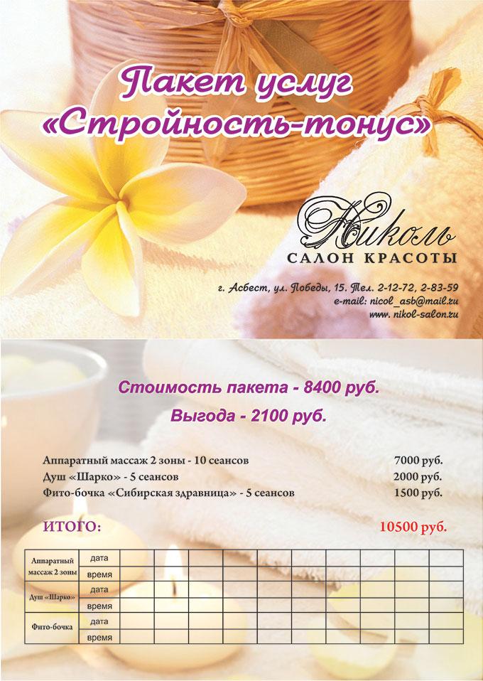 Пакет услуг в салоне НИКОЛЬ